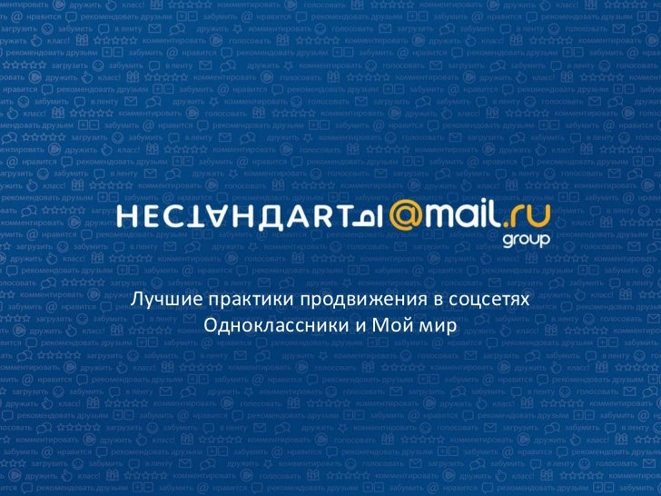 Mail.ru for e-target2011