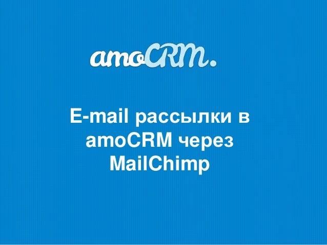E-mail рассылки в amoCRM через   MailChimp