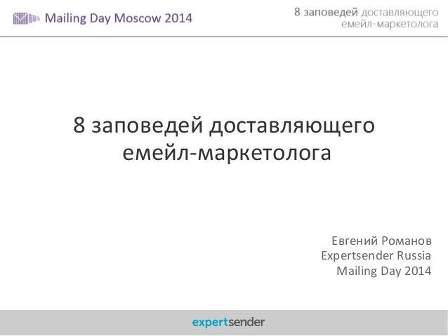 Email deliverability by Expertsender - Mailing Day 2014 / 8 заповедей доставляющего емейл-маркетолога