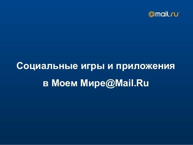Социальные игры и приложения в Моем Мире@Mail.Ru