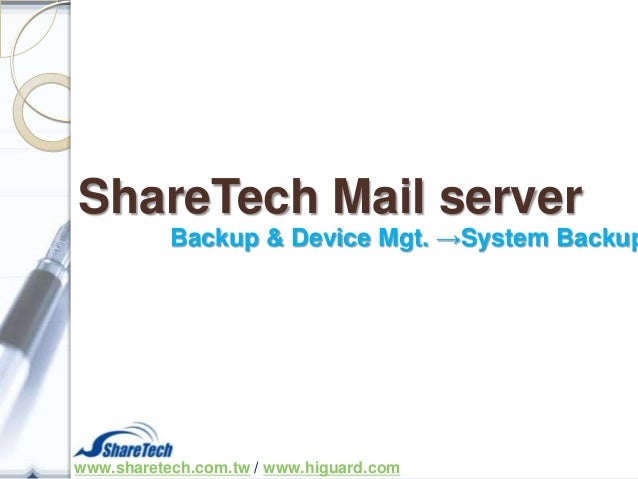 ShareTech Mail server  Backup & Device Mgt. →System Backup  www.sharetech.com.tw / www.higuard.com