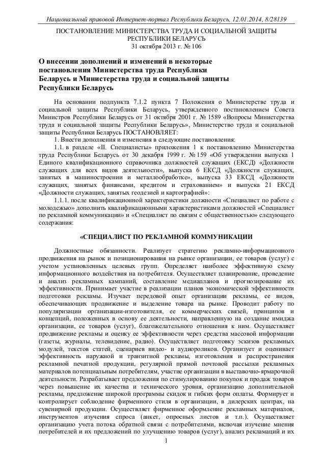 О внесении дополнений и изменений в некоторые постановления Министерства труда Республики Беларусь и Министерства труда и социальной защ