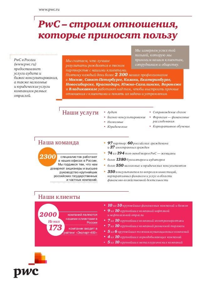 www.pwc.ru             PwC – cтроим отношения,             которые приносят пользу                                        ...