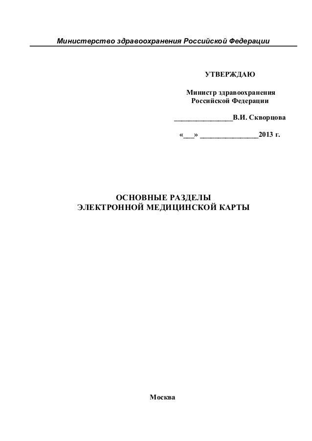 Министерство здравоохранения Российской Федерации  УТВЕРЖДАЮ Министр здравоохранения Российской Федерации ________________...