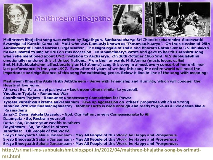 http://srimati-ms-subbulakshmi.blogspot.in/2012/04/maithree-bhajatha-song-by-srimati-ms.html