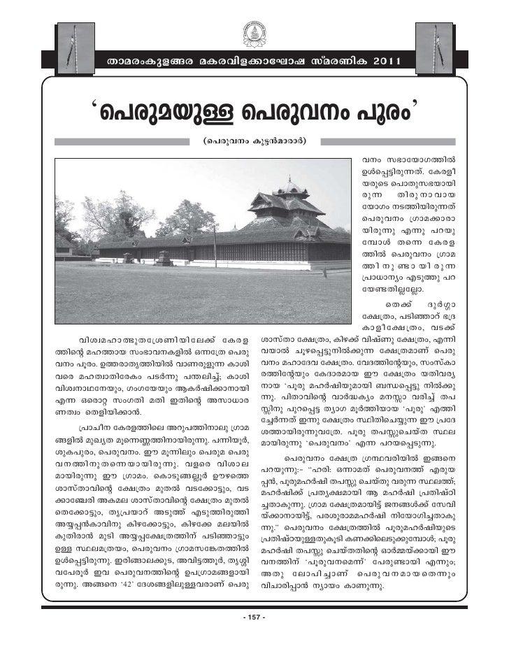 Makarajyothi 2011  page 157-200
