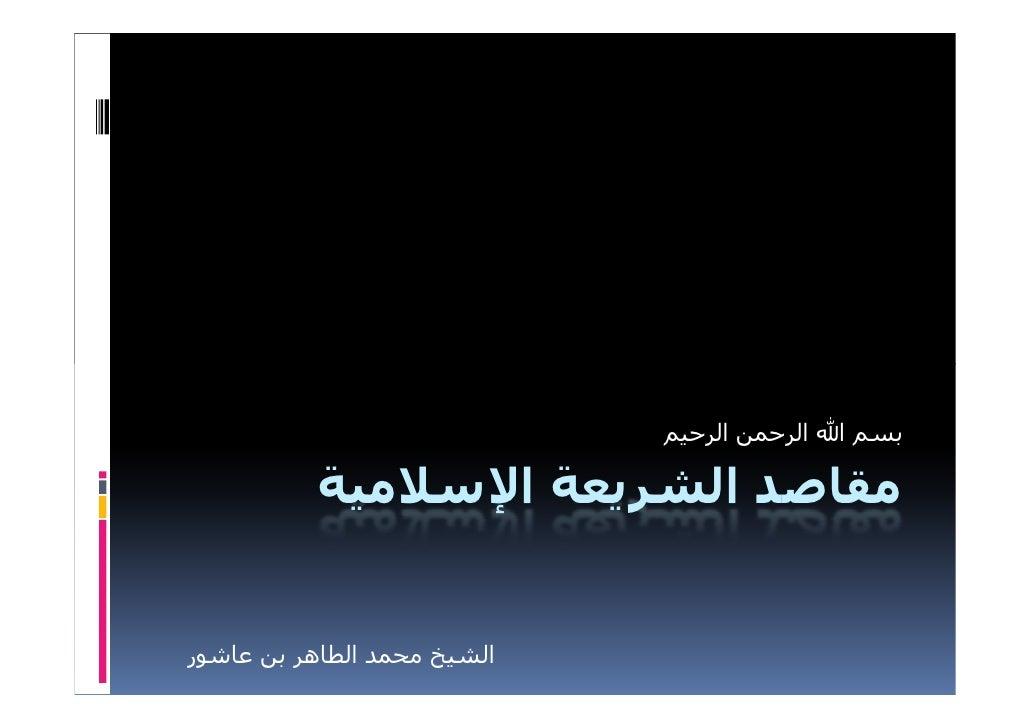 مقاصد الشريعة الإسلامية