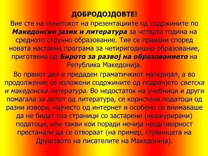 Makedonski jazik i literatura iv godina