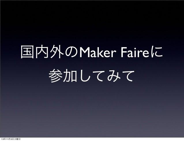 国内外のMaker Faireに 参加してみて  13年11月5日火曜日