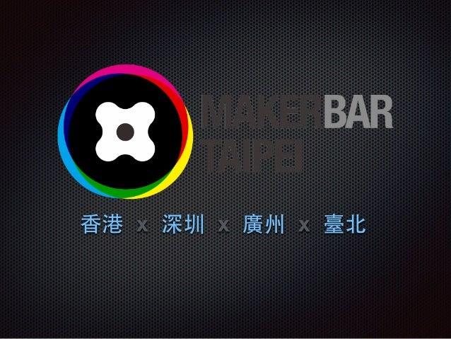 Maker faire深圳分享會