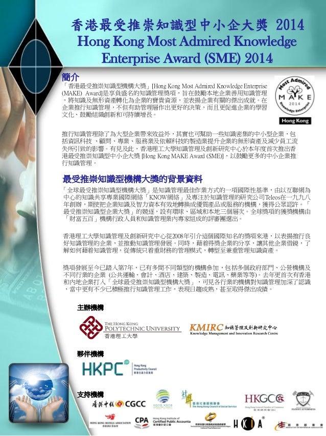 香港最受推崇知識型中小企大獎 2014 Hong Kong Most Admired Knowledge Enterprise Award (SME) 2014  最受推崇知識型機構大獎的背景資料  「全球最受推崇知識型機構大獎」是知識管理最佳...