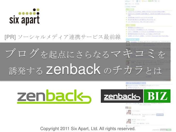 [PR] ソーシャルメディア連携サービス最前線<br />ブログを起点にさらなるマキコミを誘発する zenbackのチカラとは<br />Copyright 2011 Six Apart, Ltd. All rights reserved. <...