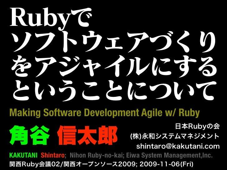 Making Software Development Agile w/ Ruby   KAKUTANI Shintaro; Nihon Ruby-no-kai; Eiwa System Management,Inc.