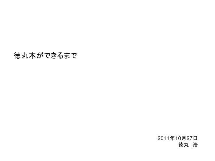 徳丸本ができるまで            2011年10月27日                  徳丸 浩