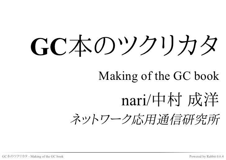 GC本のツクリカタ                                       Making of the GC book                                           nari/中村 成洋...