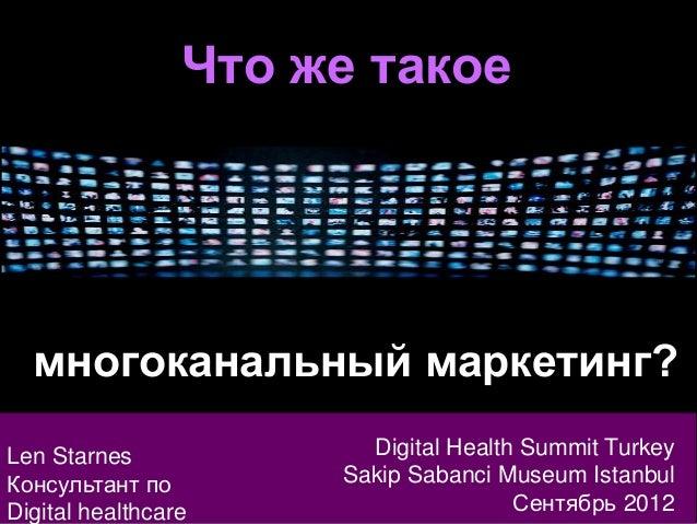 In Russian: Making Sense of Multichannel (in the pharma industry)