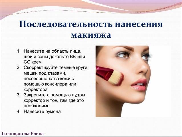 Порядок при макияже