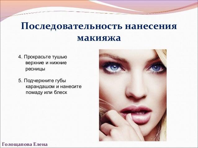 Последовательность нанесения макияжа на лицо пошагово в