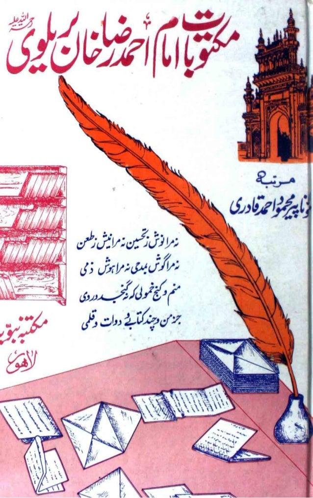 Maktubat imam-ahmad-raza-barelvi