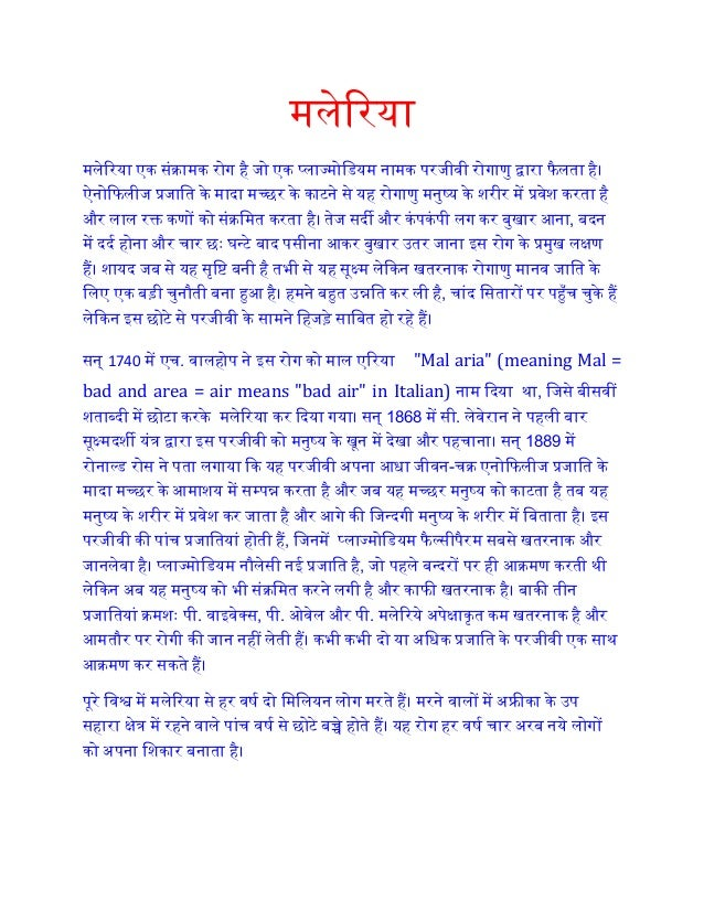 malaria essay essay about in hindi language essay for youessay on malaria in hindi language
