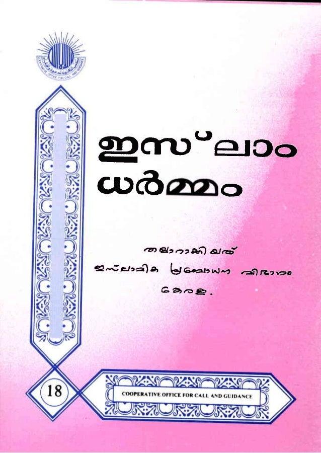Malayalam 36