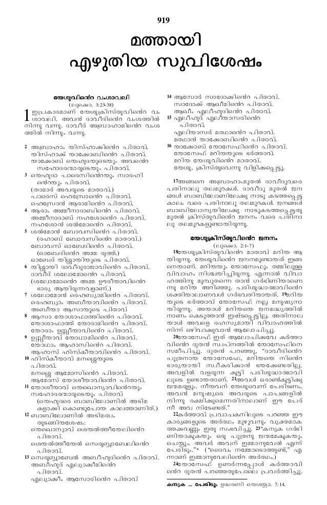 Malayalam new testament