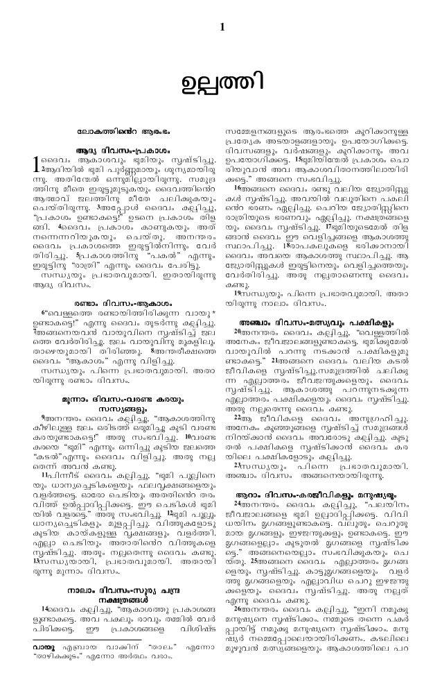 Malayalam old testament