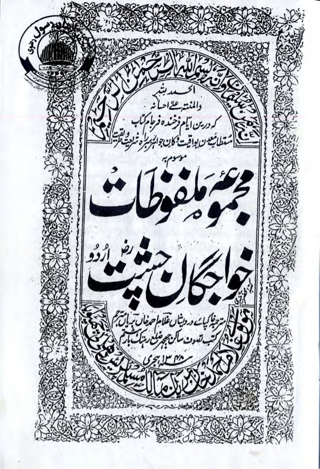 Malfoozat majmua khawajgan e chisht trns by maulana ghulam ahmad khan beryaan