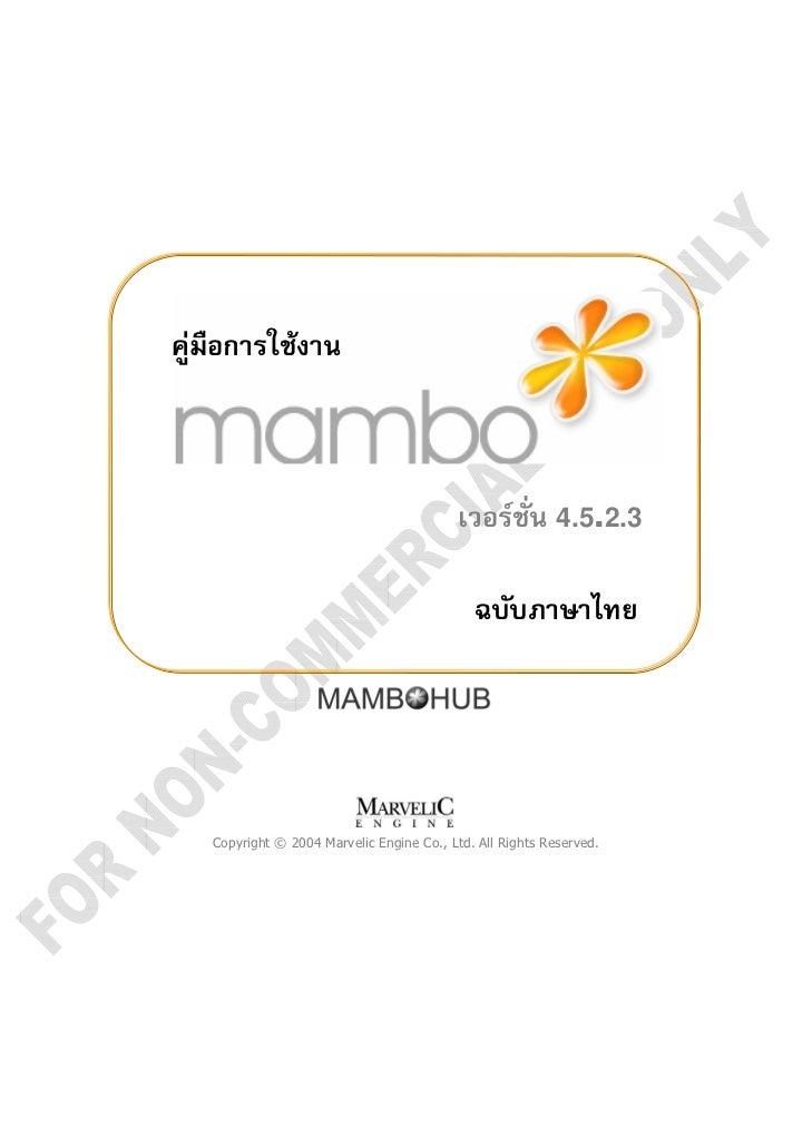คู่มือใช้งาน Mambo ฉบับภาษาไทย