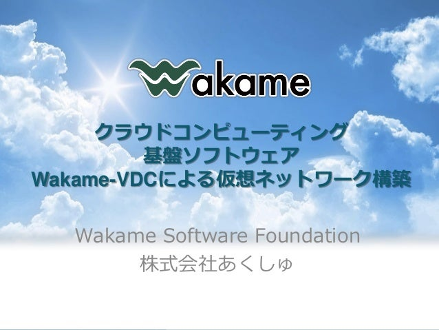 The Power of Virtual Network: Infrastructure as a Service Cloud Computing - Wakame-VDC