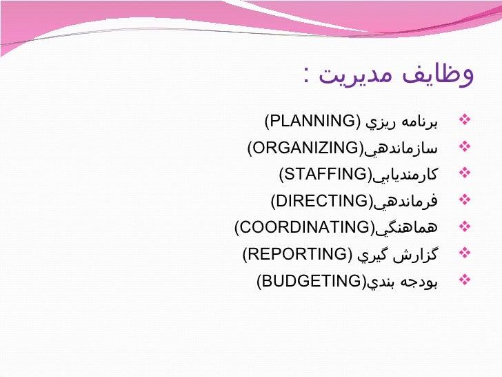 وظايف مديريت  : <ul><li>برنامه ريزي  ( PLANNING ) </li></ul><ul><li>سازماندهي ( ORGANIZING ) </li></ul><ul><li>کارمنديابي ...