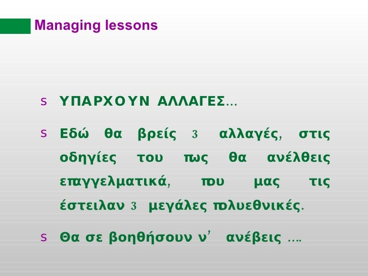 Management Lessons Gr