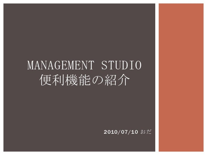 MANAGEMENT Studio便利機能の紹介<br />2010/07/10 おだ<br />