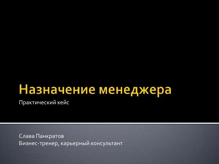 """Практический кейс: """"Назначение нового менеджера в команду"""""""