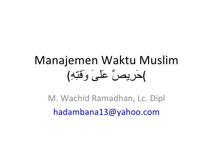 Manajemen Waktu Muslim ( حَرِيصٌ عَلىَ وَقتِهِ ) M. Wachid Ramadhan, Lc. Dipl [email_address]