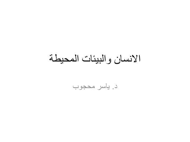 االنسان والبيئات المحيطة د. ياسر محجوب