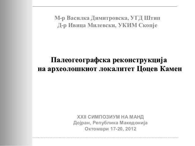 Палеогеографска реконструкција  на археолошкиот локалитет Цоцев Камен