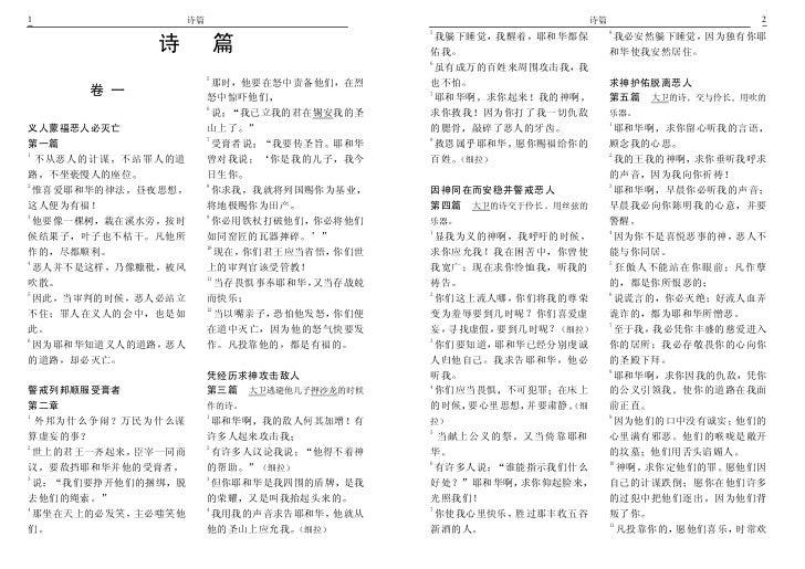 Mandarin bible old testament psalms
