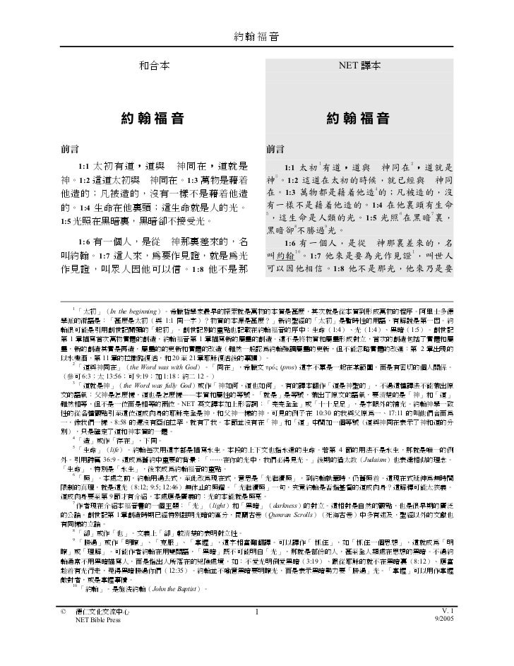Mandarin chinese bible new testament gospel of john