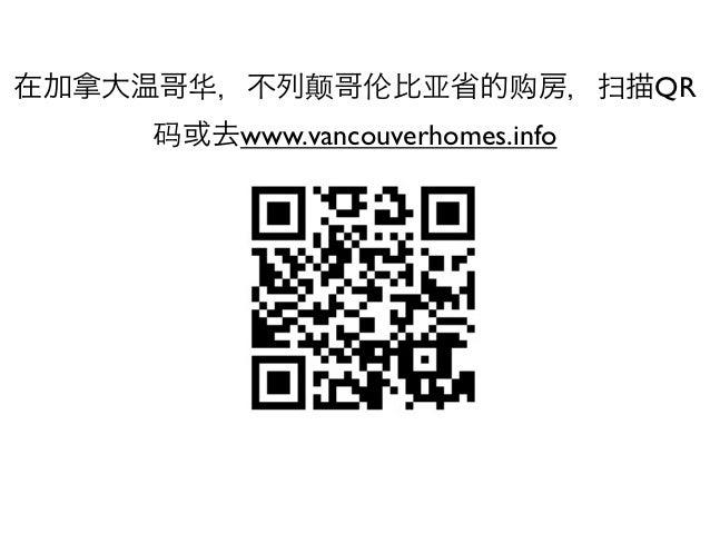 在加拿大温哥华,不列颠哥伦比亚省的购房,扫描QR    码或去www.vancouverhomes.info
