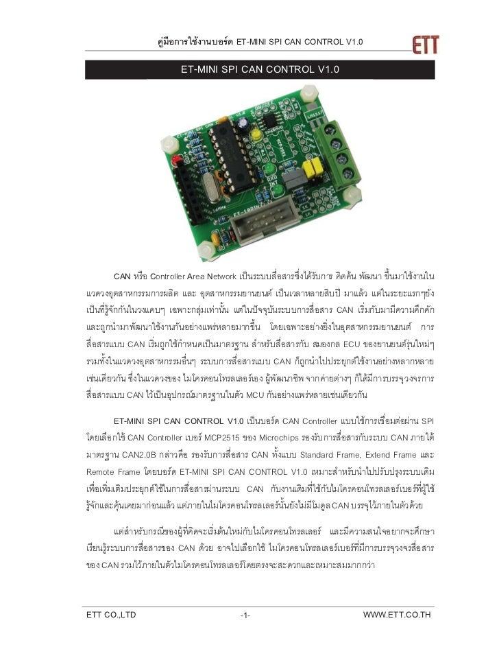 คูมือการใชงานบอรด ET-MINI SPI CAN CONTROL V1.0                           ET-MINI SPI CAN CONTROL V1.0            CAN หร...