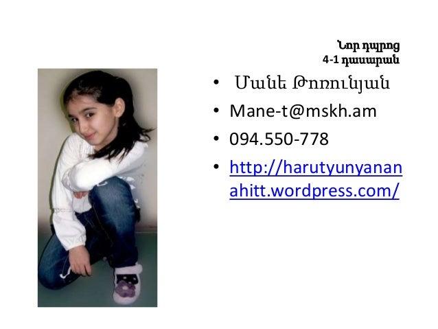 Նոր դպրոց 4-1 դասարան • Մանե Թոռունյան • Mane-t@mskh.am • 094.550-778 • http://harutyunyanan ahitt.wordpress.com/