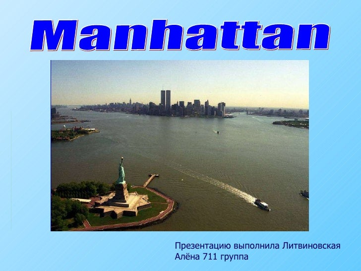 Manhattan Презентацию выполнила Литвиновская Алёна 711 группа