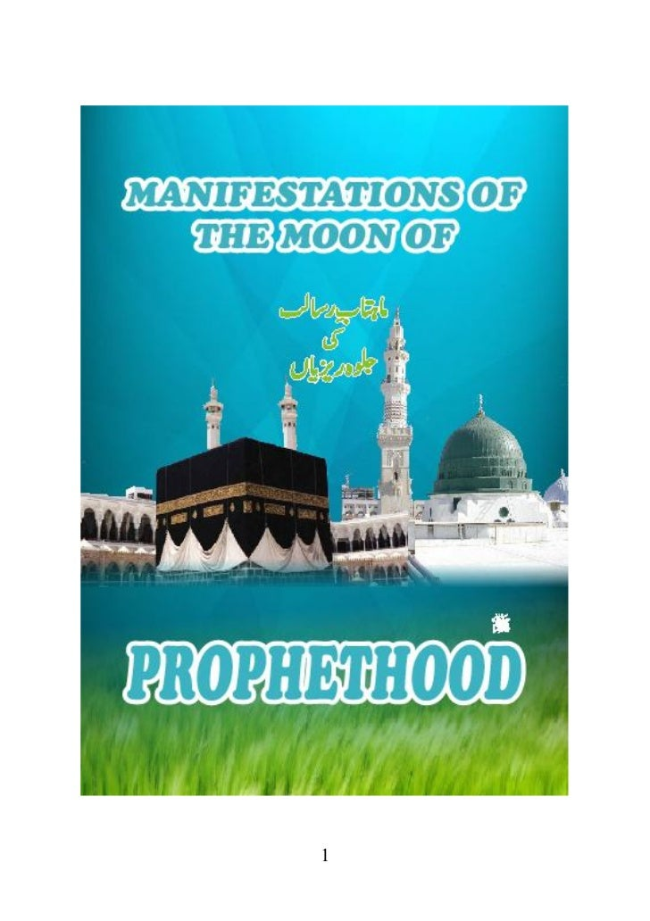 Manifestations of-the-moon-of-prophethood