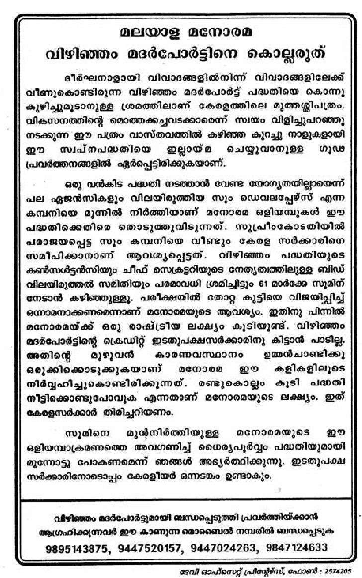 Manorama Protest Jun 22