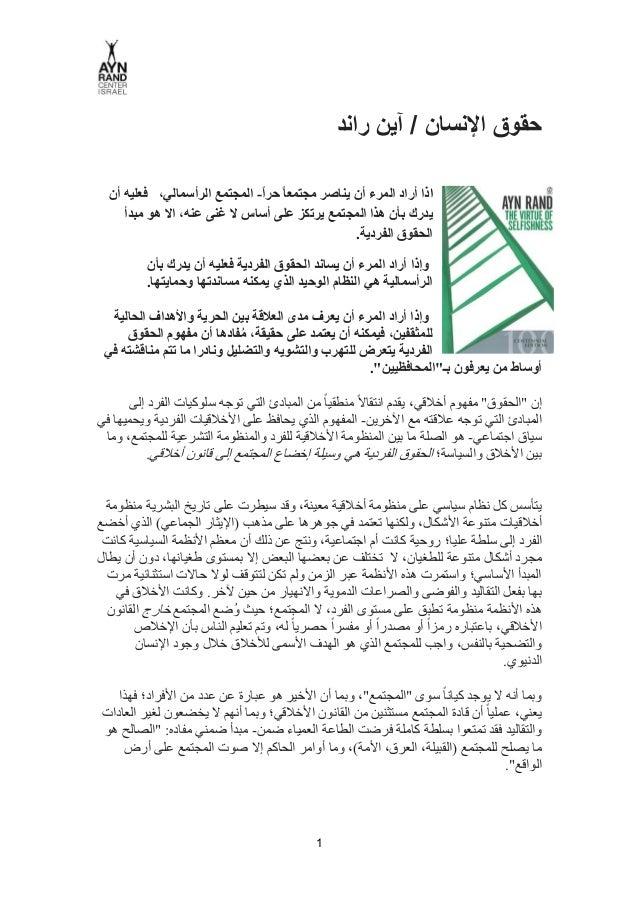 Mans rights by Ayn Rand Arabic