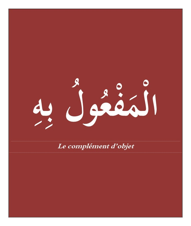 ِ ِالْمفعول بَُْ ُ ه  Le complément d'objet