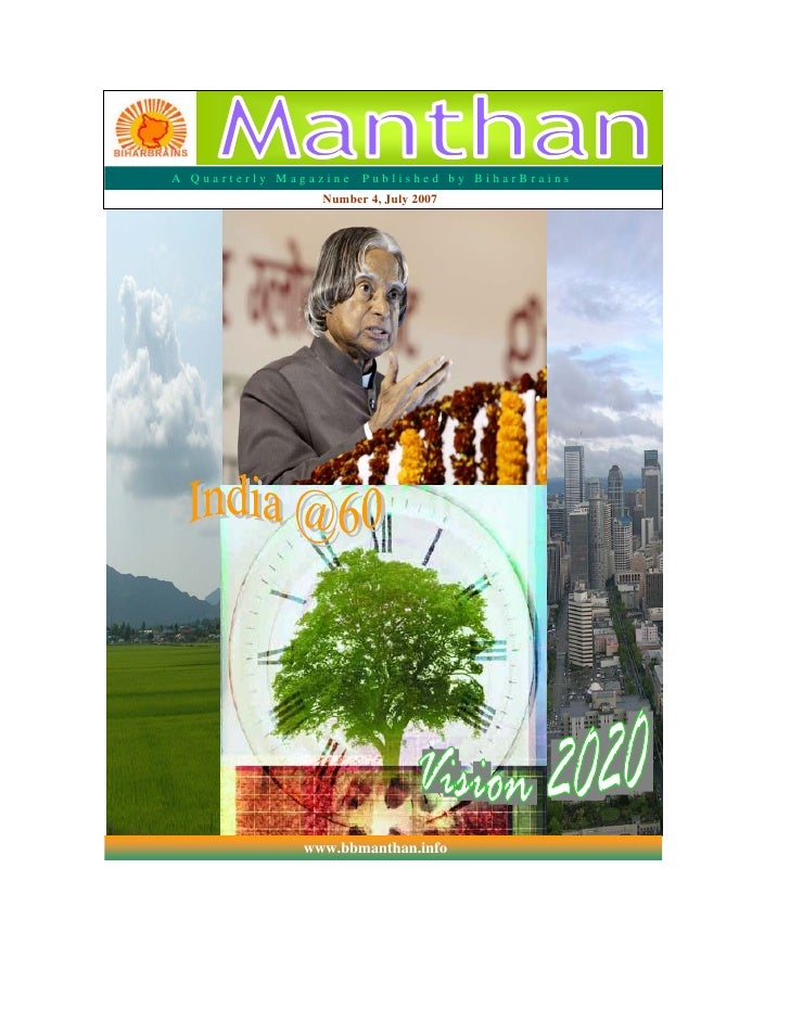 A Quarterly Magazine Published by BiharBrains                  Number 4, July 2007                   www.bbmanthan.info