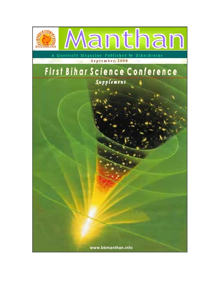 Manthan 6 Issue