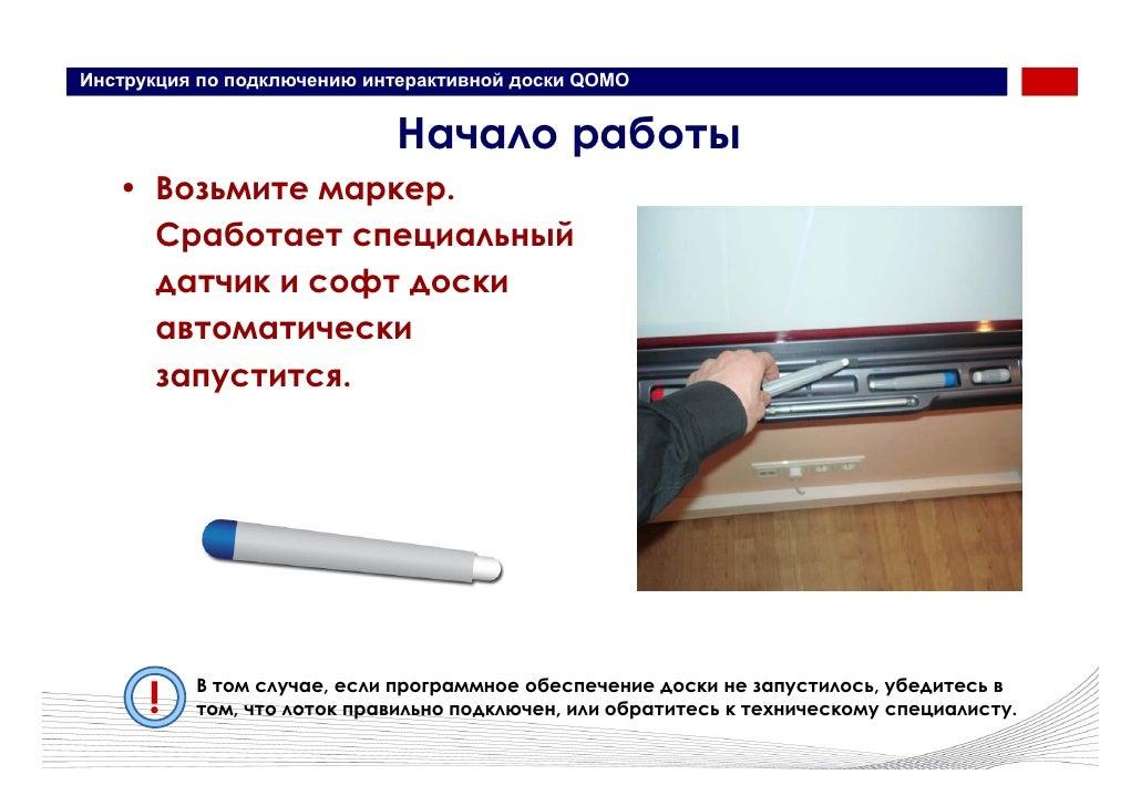 Инструкция интерактивные доски